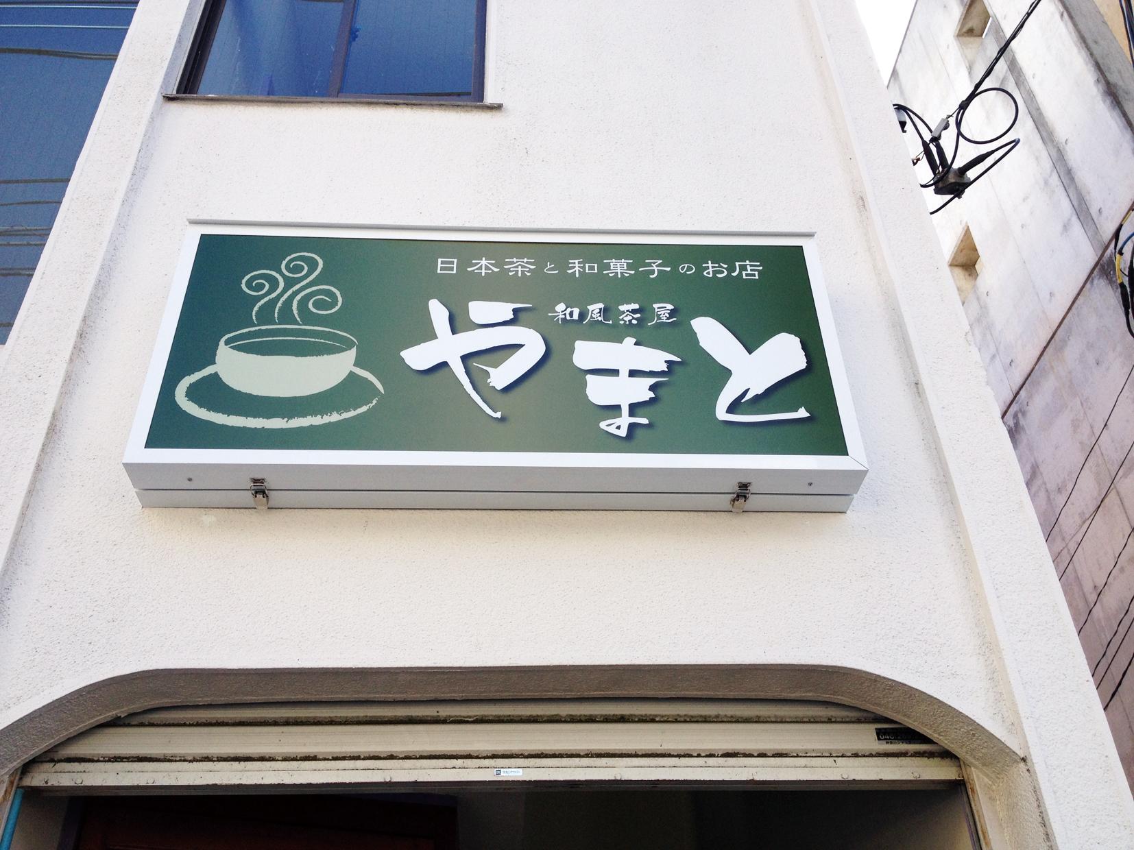 大和市喫茶店様 | 看板制作