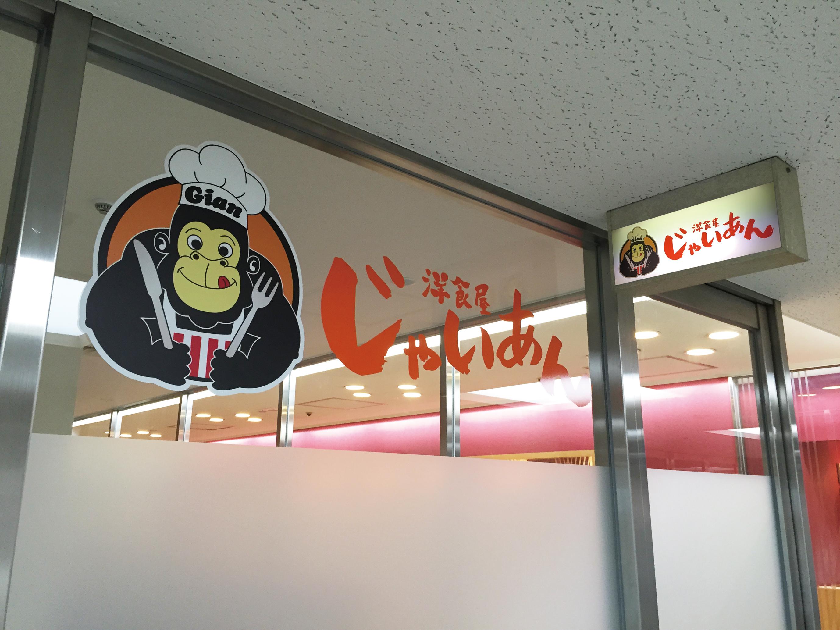 大田区洋食店様 | 看板制作