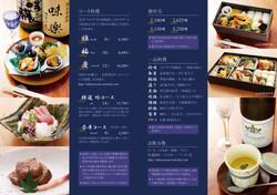 横浜市高級料亭様 | 四つ折りリーフレット
