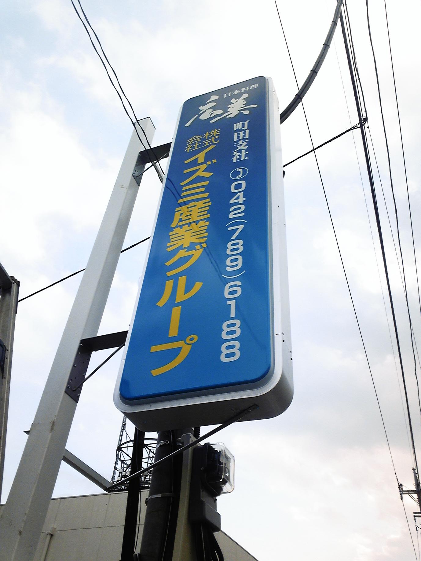 横浜市ケータリング会社様 | 袖看板