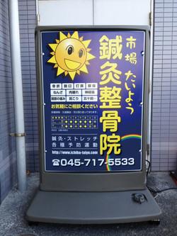 横浜市整骨院様 | 置き看板