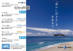 茅ヶ崎市保険会社様 | A4仕上げ二つ折りパンフレット