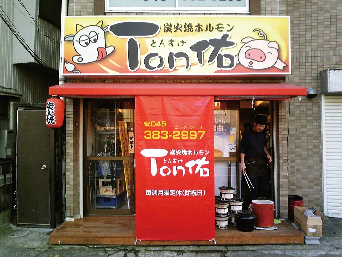 横浜市焼肉店様 | 看板制作