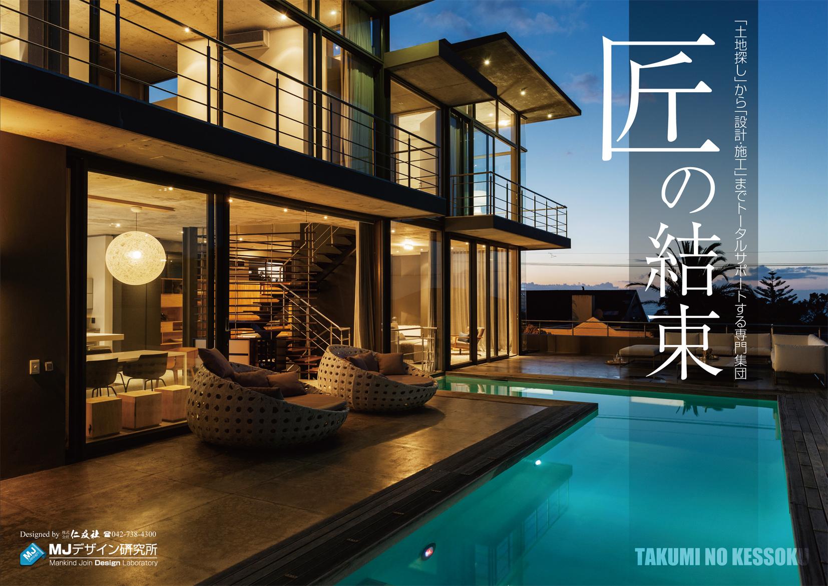 神奈川県建築関連業者様 | A4仕上げ三つ折りパンフレット
