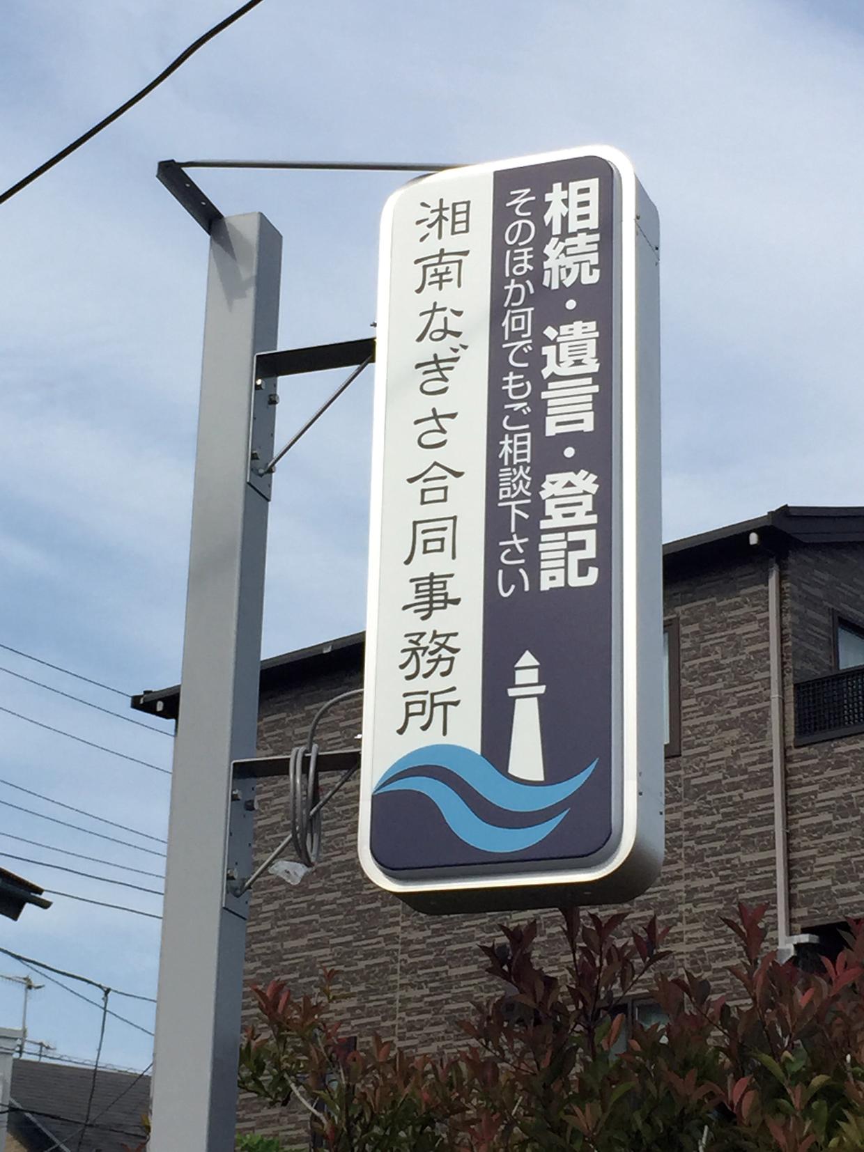 茅ヶ崎市司法書士事務所様 | 袖看板