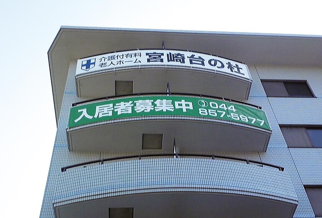 川崎市ケアホーム様 | 横断幕