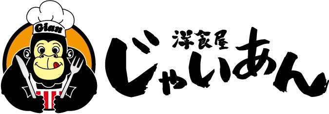 大田区洋食屋様 | ロゴデザイン制作