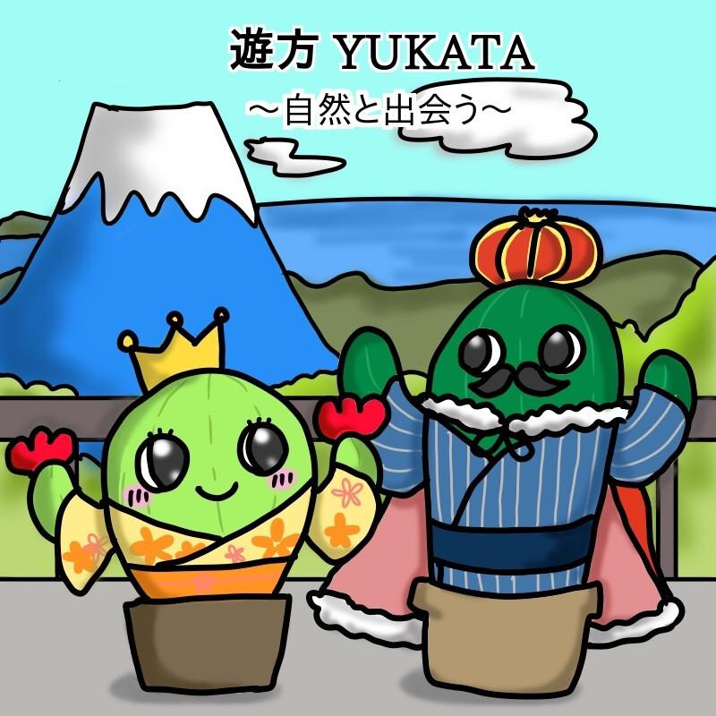 ネオ・リゾートホーム「遊方YUKATA」-Ito伊豆別荘の貸切