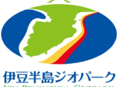 ジオパーク伊豆で自然を満喫する小旅行(伊豆半島のおすすめのアクティビティ・旅行プラン編)