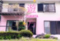 伊豆 ネオ リゾートホーム  こだわりサービス