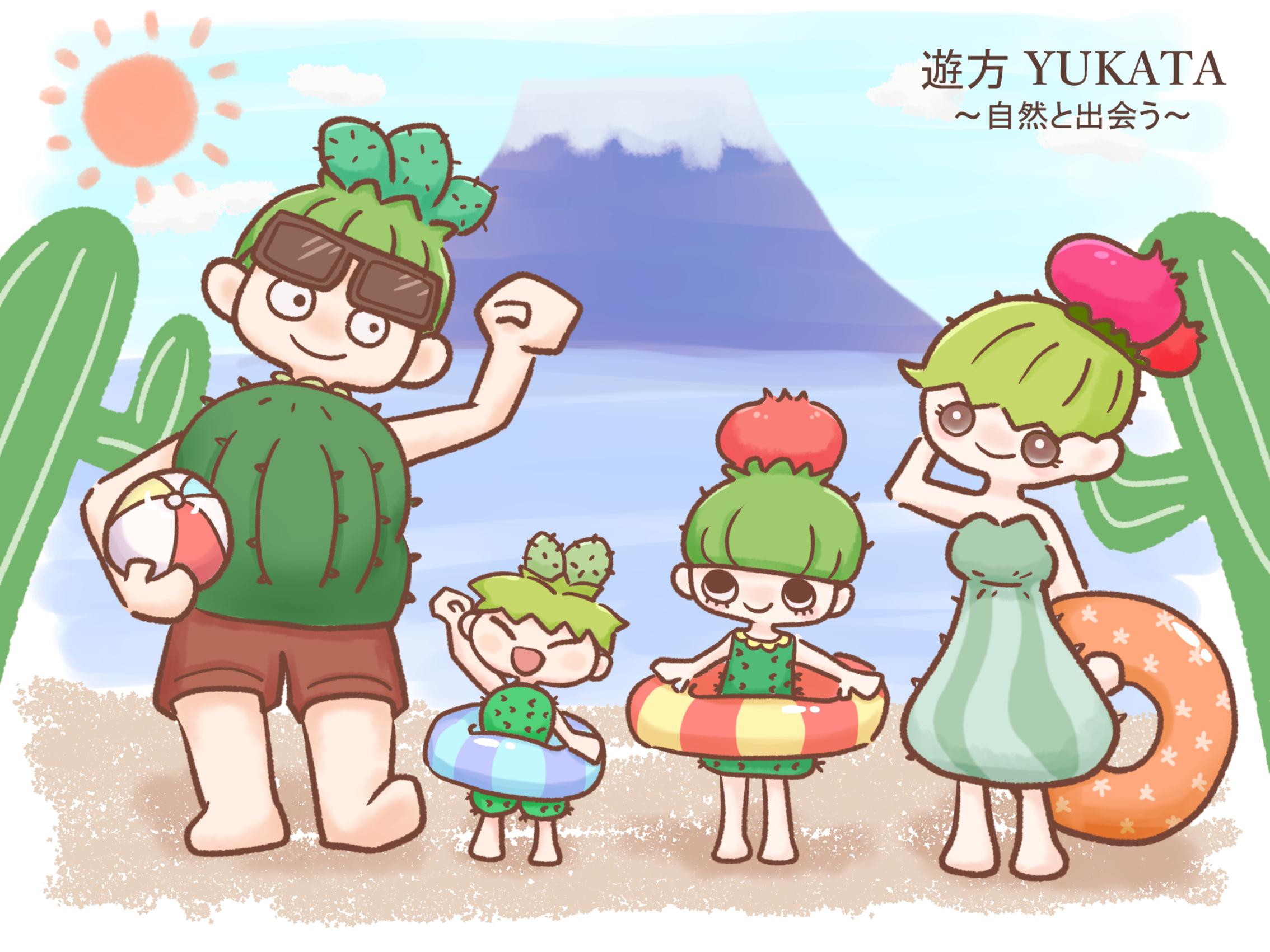 伊豆遊方サボテン家族の家族旅行