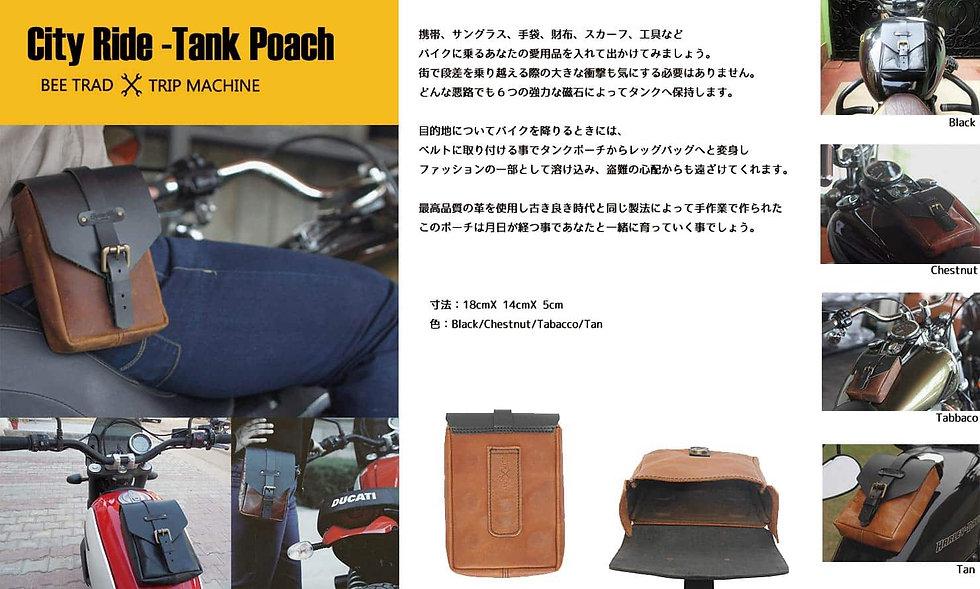 レザー タンクポーチ 革 タンクバッグ トリップマシーン ビートラッド BeeTrad