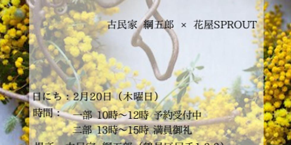 『春のミモザリース』ワークショップ