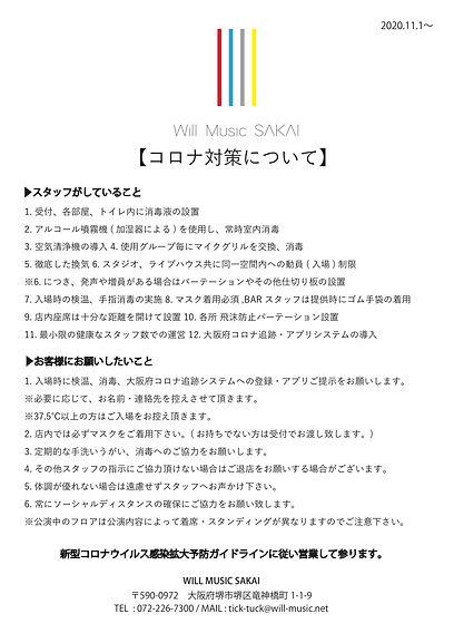 SNS告知用コロナ対策.jpg