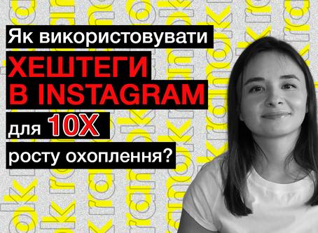 Як використовувати хештеги в Instagram для росту охоплення?