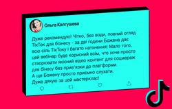 Відгук від Ольги Колгушевої