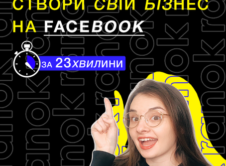 Як створити Facebook business manager, ads manager (ВІДЕО)