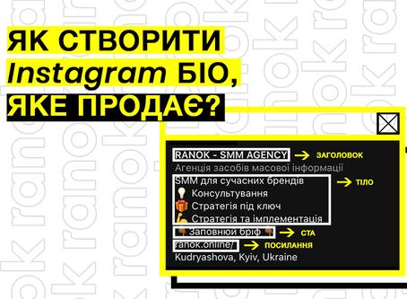 Як створити Instagram біо, що продає?