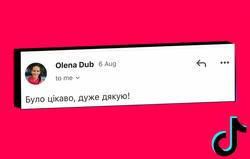 Відгук від Олени Дуб