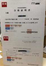 英検合格おめでとうございます!