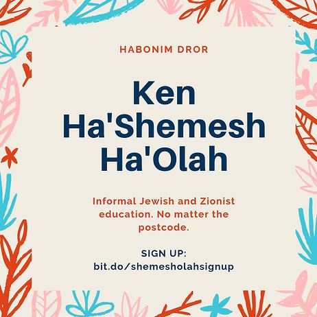 Ken Ha'Shemesh Ha'Olah.png