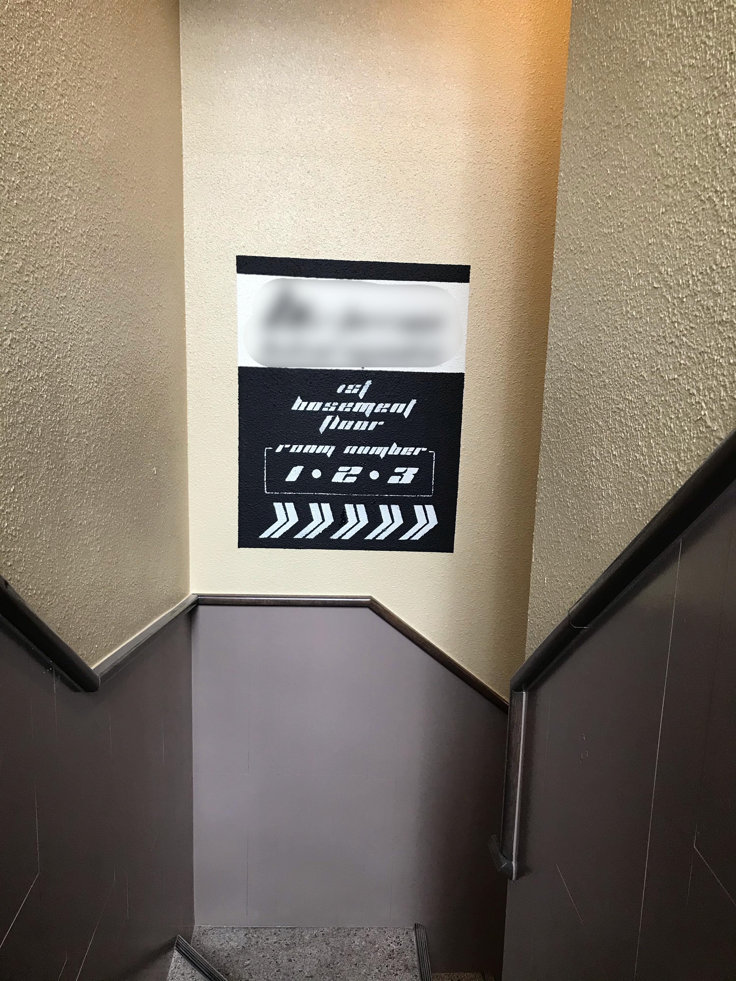 第32ステージ 東京都某所ビル地階共用部