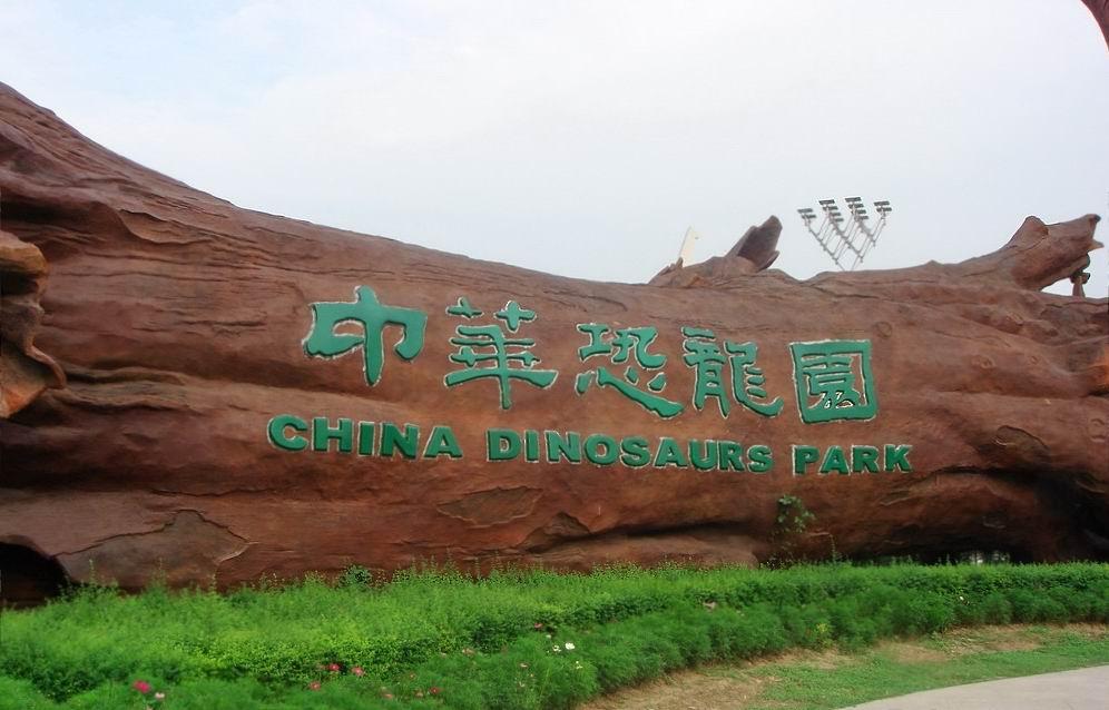 China_dinosaur_park_for_nnu.jpg