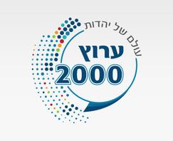 עיצוב לוגו   ערוץ 2000