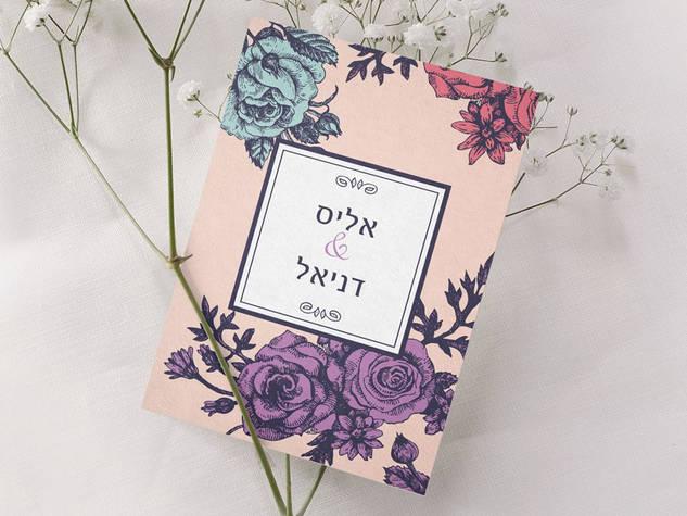 הזמנה לחתונה דגם 001