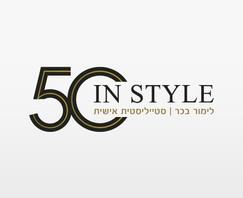 50 IN STYLE   עיצוב לוגו