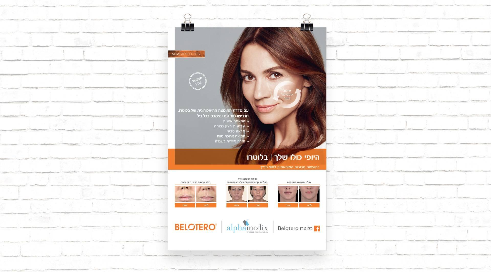 belotero_branding_3.jpg