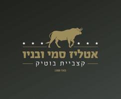 עיצוב לוגו   קצביית בוטיק