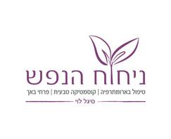 עיצוב לוגו   ניחוח הנפש