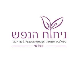 עיצוב לוגו | ניחוח הנפש