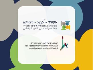 Branding_achord.jpg