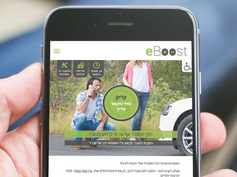 eBoost | עיצוב ובניית אתר