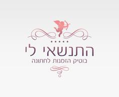 עיצוב לוגו | התנשאי לי
