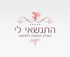 עיצוב לוגו   התנשאי לי