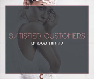 לקוחות מספרים