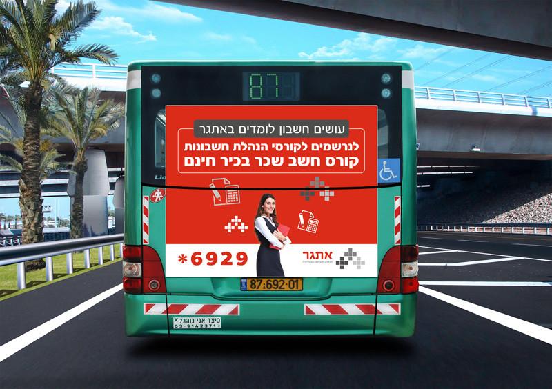 """פרסום חוצות ע""""ג אוטובוסים"""