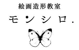 モンシロ-ロゴ.jpg