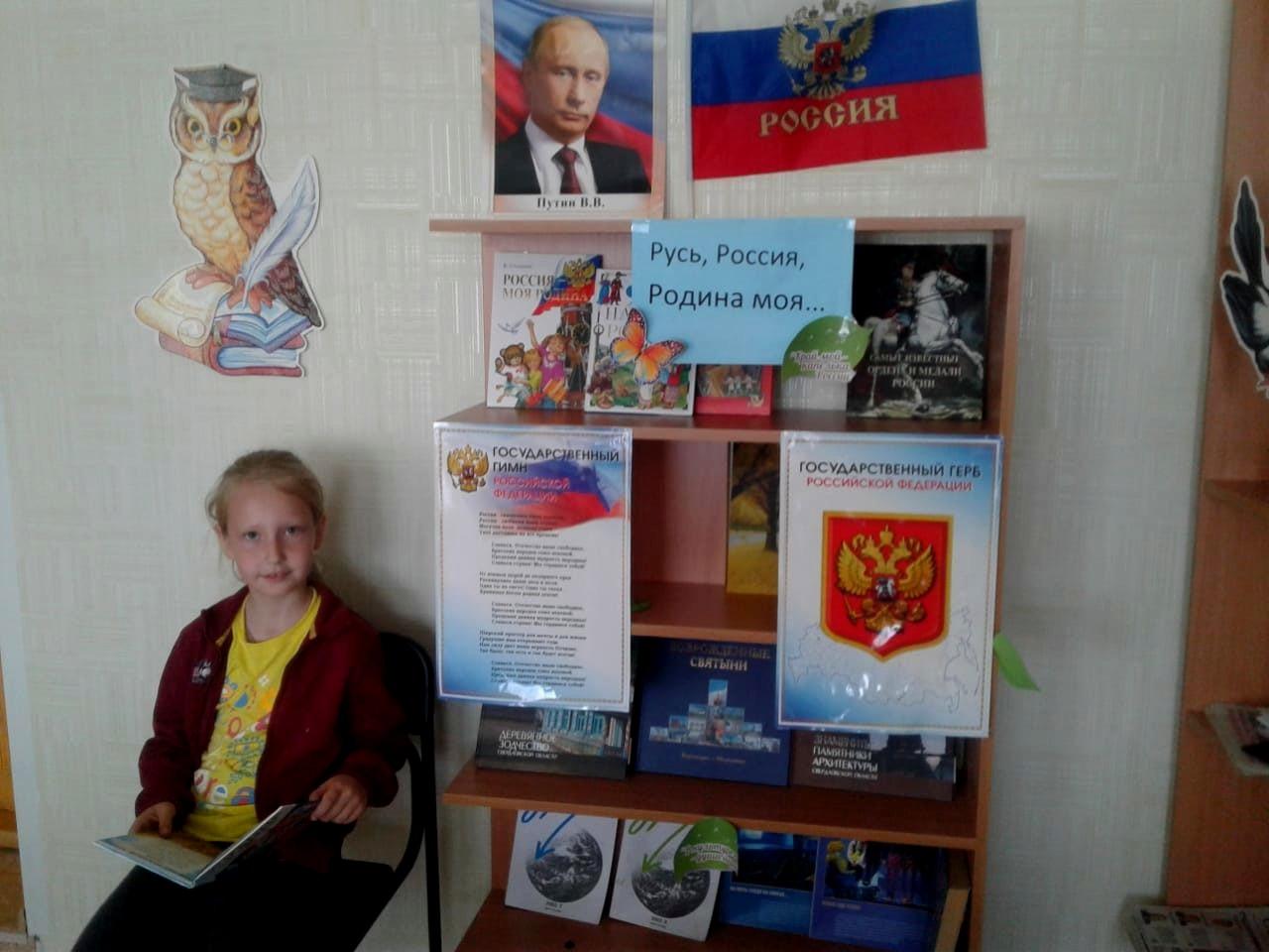 Макуевская б-ка Выставка -день России.jp