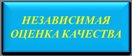 nezavisimaja_ocenka.png