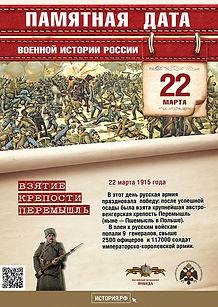 Памятные Даты_А4_22_марта.jpg