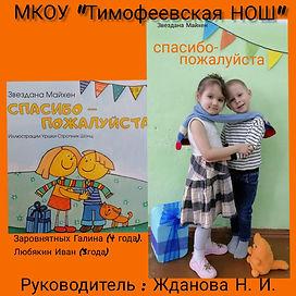 Заровнятных Галина и Любякин Иван.jpg