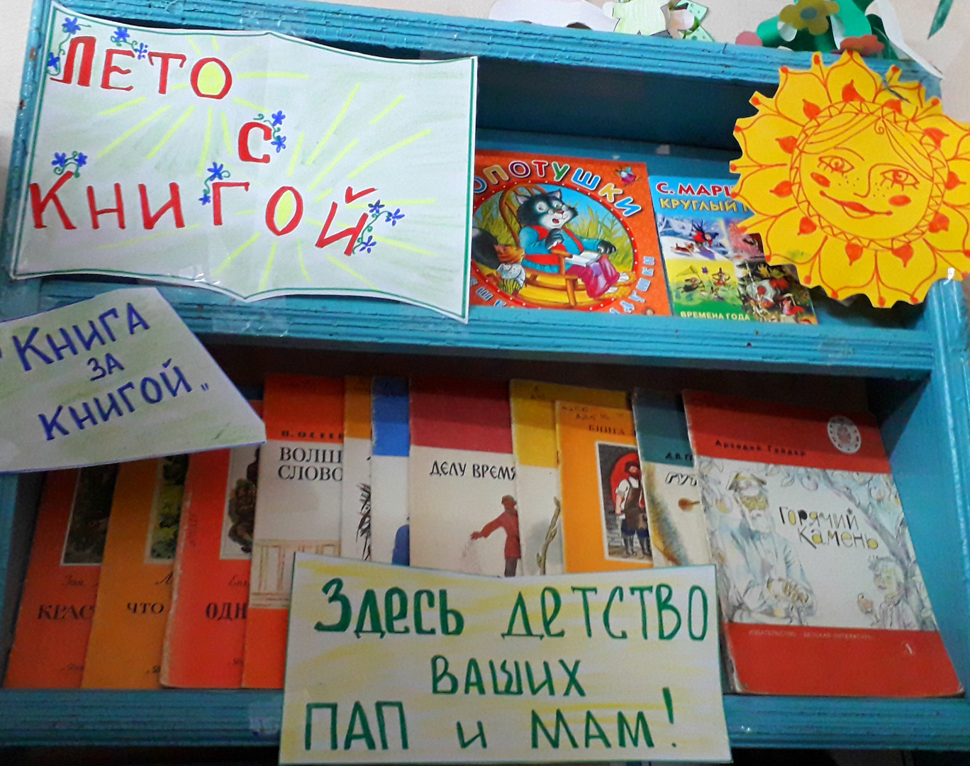 Куминовская б-ка Лето с книгой.jpg