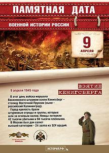 Памятные Даты_А4_9_апреля.jpg