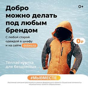 02_dobro_1060x1060_jacket.jpg