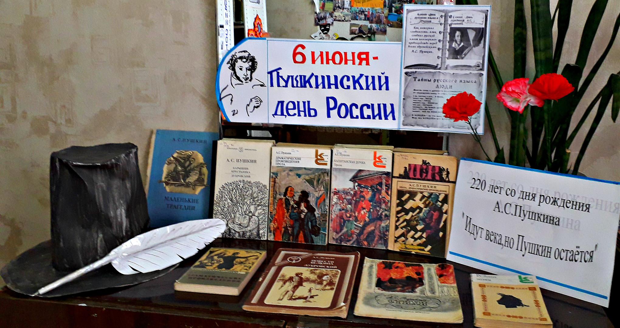 Куминовская б-ка Выставка Пушкин.jpg
