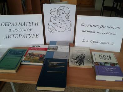 Макуевская б-ка Выставка День матери.jpg